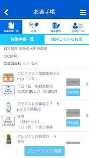 Androidアプリ「「お薬手帳プラス」日本調剤の電子お薬手帳アプリ」のスクリーンショット 2枚目