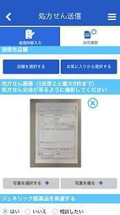 Androidアプリ「「お薬手帳プラス」日本調剤の電子お薬手帳アプリ」のスクリーンショット 3枚目