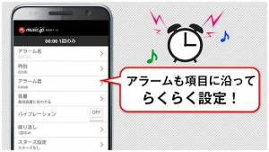 Androidアプリ「music.jp 着信音ツール 着うた®・着メロ・着信音設定」のスクリーンショット 5枚目