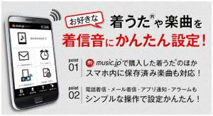Androidアプリ「music.jp 着信音ツール 着うた®・着メロ・着信音設定」のスクリーンショット 1枚目
