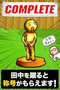 Androidアプリ「田中にタイキック2」のスクリーンショット 4枚目