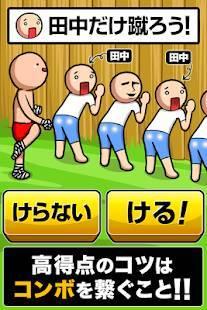 Androidアプリ「田中にタイキック2」のスクリーンショット 2枚目