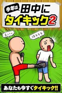 Androidアプリ「田中にタイキック2」のスクリーンショット 1枚目