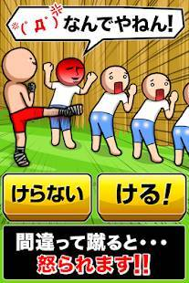 Androidアプリ「田中にタイキック2」のスクリーンショット 3枚目