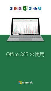 Androidアプリ「Microsoft Excel: スプレッドシート閲覧、編集、作成」のスクリーンショット 5枚目
