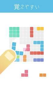 Androidアプリ「1010! ブロックパズルゲーム」のスクリーンショット 1枚目