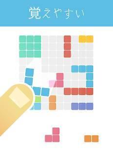 Androidアプリ「1010! ブロックパズルゲーム」のスクリーンショット 5枚目