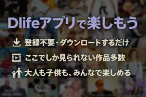 Androidアプリ「Dlife(ディーライフ)」のスクリーンショット 4枚目