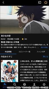 Androidアプリ「バンダイチャンネル見放題アプリ」のスクリーンショット 5枚目