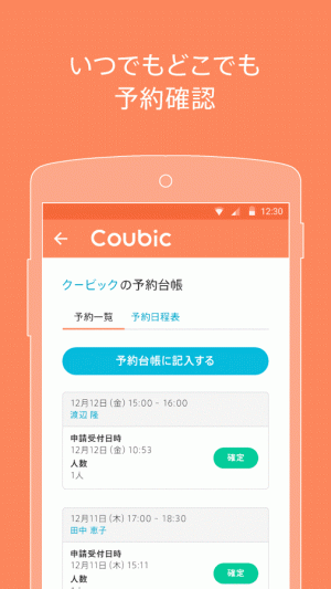 Androidアプリ「予約システム Coubic (クービック)-予約・顧客管理」のスクリーンショット 3枚目