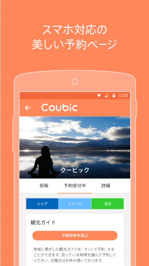 Androidアプリ「予約システム Coubic (クービック)-予約・顧客管理」のスクリーンショット 5枚目