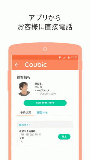 Androidアプリ「予約システム Coubic (クービック)-予約・顧客管理」のスクリーンショット 4枚目