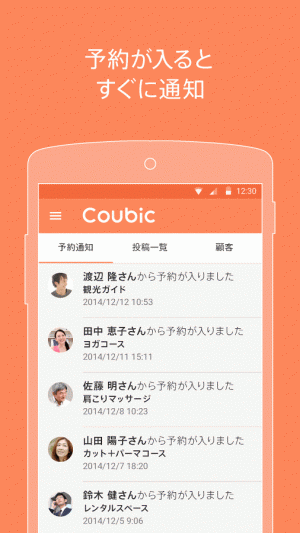 Androidアプリ「予約システム Coubic (クービック)-予約・顧客管理」のスクリーンショット 1枚目