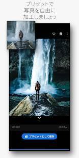 Androidアプリ「Adobe Lightroom - 写真加工・編集アプリのライトルーム」のスクリーンショット 5枚目
