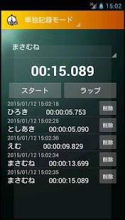 Androidアプリ「ランナー登録型複数用ストップウォッチ「mStopWatch」」のスクリーンショット 2枚目