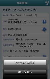 Androidアプリ「病院チェッカー」のスクリーンショット 4枚目