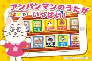 Androidアプリ「アンパンマンの無料アプリ「うたって!おどって!アンパンマン」 子供向けのアプリ人気知育ゲーム」のスクリーンショット 4枚目