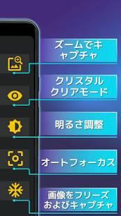 Androidアプリ「拡大鏡 + フラッシュライト (虫メガネ)」のスクリーンショット 5枚目