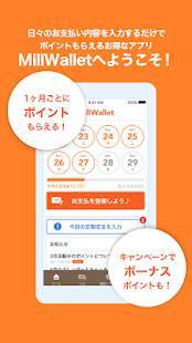 Androidアプリ「MillWallet(ミルウォレット)」のスクリーンショット 2枚目