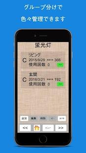 Androidアプリ「経過期間ウォッチャー ~それいつ使い始めました?~」のスクリーンショット 4枚目