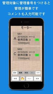 Androidアプリ「経過期間ウォッチャー ~それいつ使い始めました?~」のスクリーンショット 3枚目