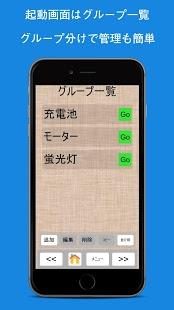 Androidアプリ「経過期間ウォッチャー ~それいつ使い始めました?~」のスクリーンショット 1枚目