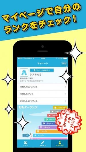 Androidアプリ「【あのお笑い芸人も!?】笑える画像が大集合!!おもタス」のスクリーンショット 5枚目