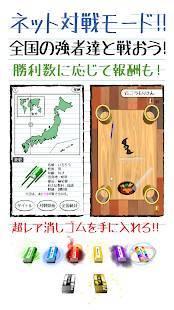 Androidアプリ「大反響!消しゴム落とし 【暇つぶし 無料 人気ゲーム】」のスクリーンショット 4枚目