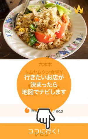 Androidアプリ「クーポン from Yahoo!ロコ」のスクリーンショット 4枚目