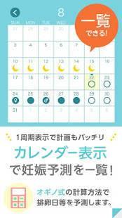 Androidアプリ「コウノトリ:生理日・排卵日予測で妊活を応援。基礎体温・グラフ」のスクリーンショット 3枚目