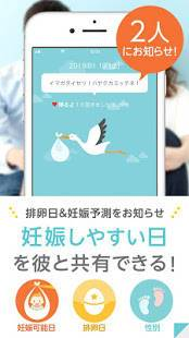 Androidアプリ「コウノトリ:生理日・排卵日予測で妊活を応援。基礎体温・グラフ」のスクリーンショット 1枚目