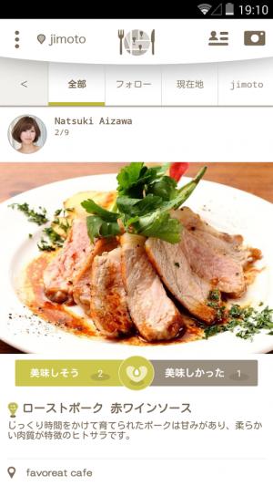 Androidアプリ「favoreat - 料理レコメンドアプリ」のスクリーンショット 2枚目