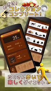 Androidアプリ「歩いてコレクション-楽しく痩せるシンプル歩数計ゲーム」のスクリーンショット 4枚目