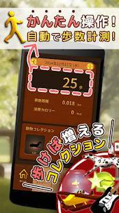 Androidアプリ「歩いてコレクション-楽しく痩せるシンプル歩数計ゲーム」のスクリーンショット 1枚目