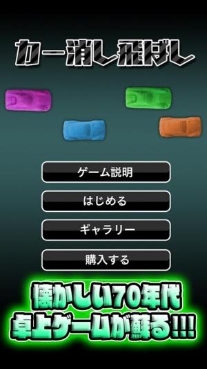 Androidアプリ「カー消し飛ばし」のスクリーンショット 1枚目