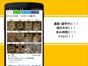 Androidアプリ「世界で話題の面白・感動を毎日無料でお届け!神々のニュース」のスクリーンショット 5枚目