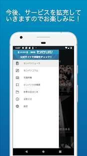 Androidアプリ「毎日野球」のスクリーンショット 4枚目