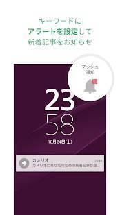 Androidアプリ「カメリオ :キーワードでニュースを集めてくれる情報収集アプリ」のスクリーンショット 2枚目