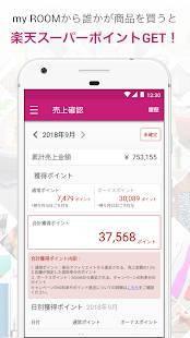 Androidアプリ「ROOM すきなモノが見つかる楽天のショッピングアプリ」のスクリーンショット 5枚目