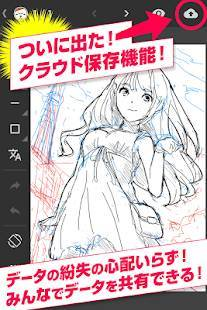 Androidアプリ「マンガネーム 漫画・コミック作成の無料ペイントアプリ」のスクリーンショット 1枚目