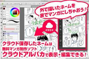 Androidアプリ「マンガネーム 漫画・コミック作成の無料ペイントアプリ」のスクリーンショット 2枚目