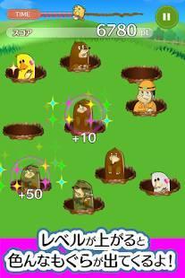 Androidアプリ「ふつうのもぐらたたき-無料アクションゲーム」のスクリーンショット 4枚目