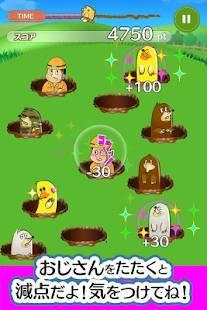 Androidアプリ「ふつうのもぐらたたき-無料アクションゲーム」のスクリーンショット 5枚目