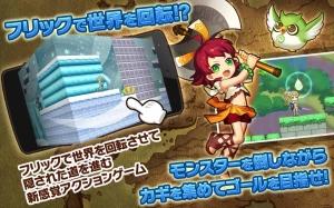 Androidアプリ「ぐるりんクエスト」のスクリーンショット 2枚目