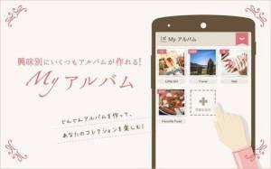Androidアプリ「Myアルバム-可愛い写真整理アルバム」のスクリーンショット 2枚目