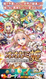 Androidアプリ「オオカミ姫 [ みんなで協力 ターン制ギルドバトルのシミュレーションRPG ]」のスクリーンショット 1枚目