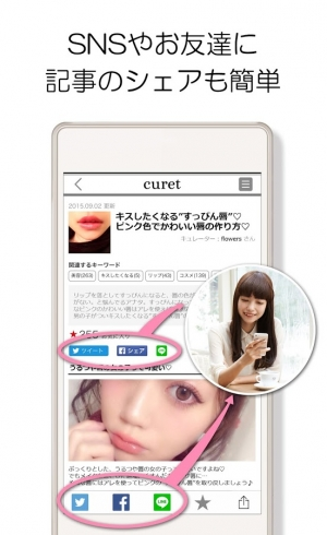 Androidアプリ「女子向け無料ファッション美容アプリcuret(キュレット)」のスクリーンショット 4枚目