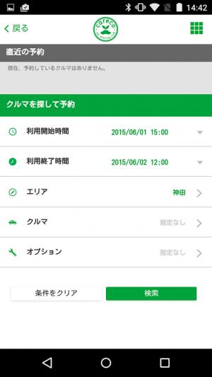 Androidアプリ「careco」のスクリーンショット 3枚目