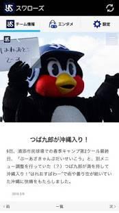 Androidアプリ「東京ヤクルトスワローズ公式」のスクリーンショット 2枚目