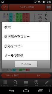 Androidアプリ「【優待版】新明解国語辞典第七版 公式アプリ | ビッグローブ」のスクリーンショット 4枚目